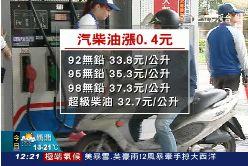 油價漲0.4元1230