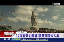 媽祖,台中市,文化園區,澎湖,神像,信徒