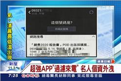 App,LINE,whoscall,朱學恒,個資,洩漏