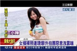 女模,裸照,SUNNY,MIA,萱萱,PCloud,雲端,正妹