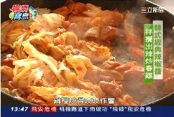 (南部美食)春川辣炒雞1800