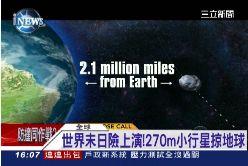 隕石撞地球1600