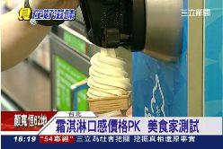 冰淇淋評比1800