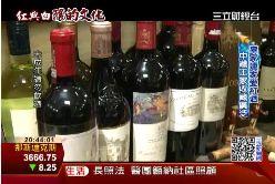名人紅酒品味