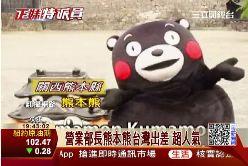 熊本熊夯1400