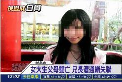 a輔大女故事1200