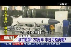 日核武戰爭1600