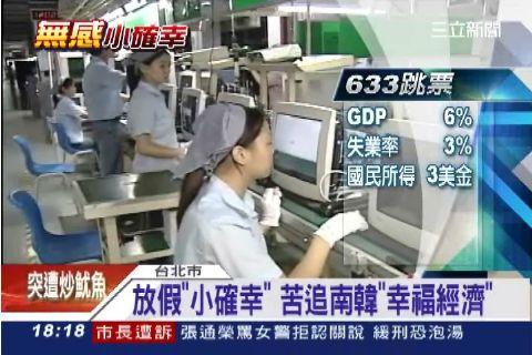 """放假""""小確幸"""" 苦追南韓""""幸福經濟"""""""