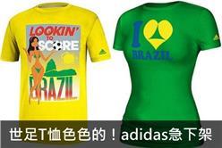 世界盃T恤-官網