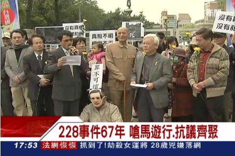 228事件67年 嗆馬遊行.抗議齊聚