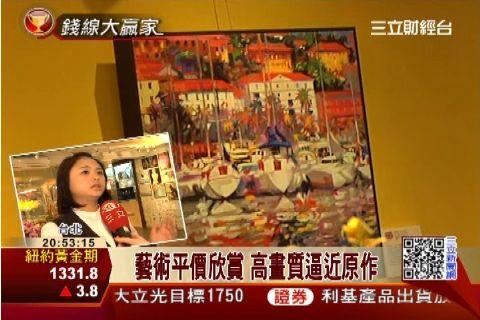 平價的藝術市場大 欣賞又能增值