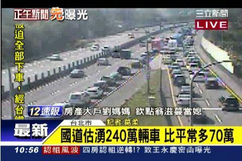 """228國五塞爆 時速30公里""""別去了"""""""