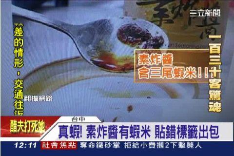 真蝦! 素炸醬有蝦米 貼錯標籤出包