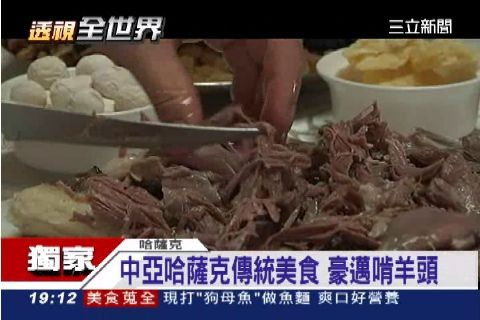 中亞哈薩克傳統美食 豪邁啃羊頭