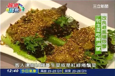 美食,餐廳,家常菜,私房,口味,避風塘炒蟹,生菜,軟殼蟹