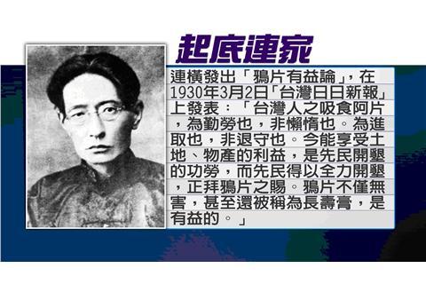 連家出賣台灣菁英?幫日本人賣鴉片?
