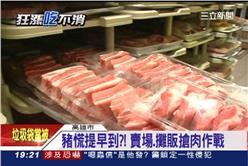 豬價,豬肉,豬農,養豬,農委會,公平會