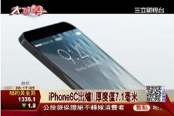 蘋果6C曝光1200