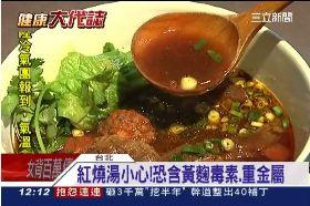 紅燒湯很毒1200