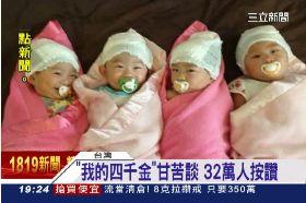可愛四胞胎1800