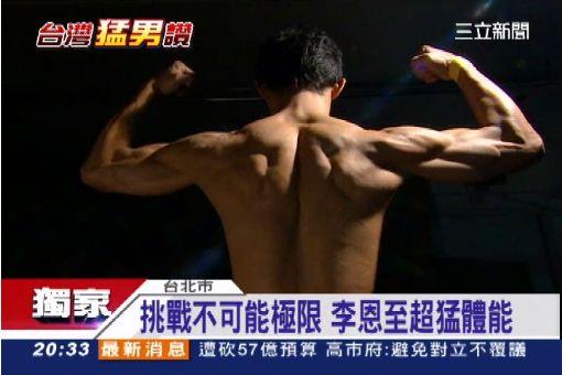 超級筋肉人!李恩至挑戰極限體能王