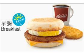 麥當勞早餐(圖/翻攝自麥當勞官網)