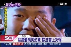 蔡昌憲哭退1200