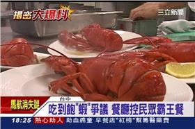 吃到飽,龍蝦,投訴,消費,刷退