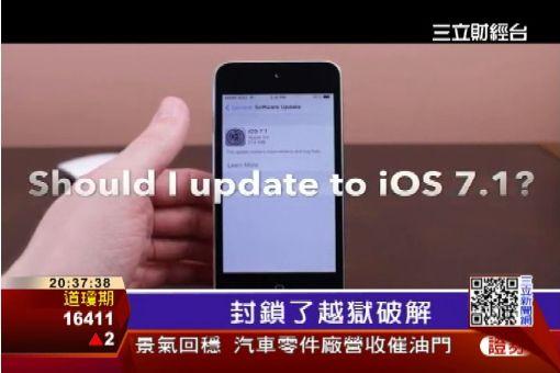 蘋果iOS7.1上線 改善當機問題