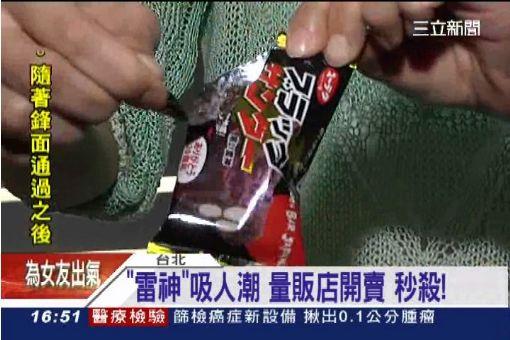 """""""雷神""""量販店開賣 秒殺賣光光"""