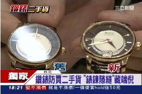 鑽石錶判別1800