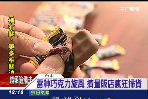 每天吃雷神巧克力! 學童皮膚過敏