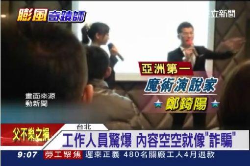 奇蹟大師3弟子 工作人員爆:像詐騙│三立新聞台