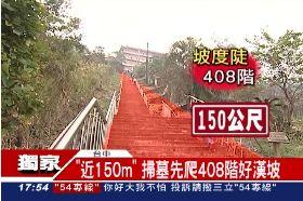 a掃墓好漢坡1800
