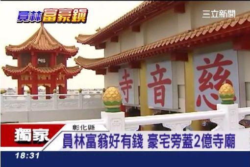 獨/員林富翁好有錢 豪宅旁蓋2億寺廟