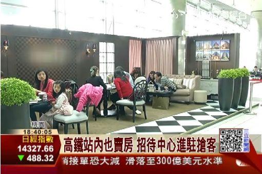 高鐵站內也賣房 招待中心進駐搶客