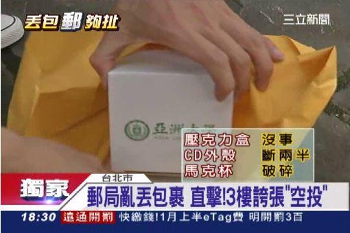 """郵局亂丟包裹 直擊!3樓誇張""""空投"""""""