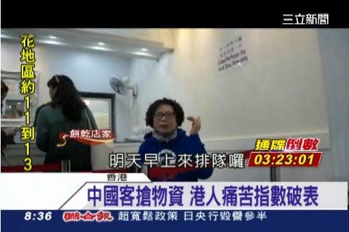 中國客搶物資 港人痛苦指數破表