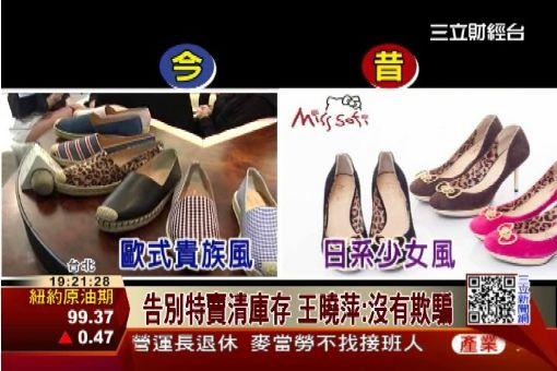 欺騙?本土女鞋告別特賣後又重生 三立財經台 CH88