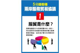 經濟部福懋懶人包(照片來源:經濟部臉書)