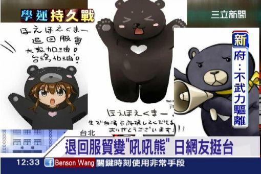"""萌圖力挺台 日網友創作""""吼吼熊"""""""