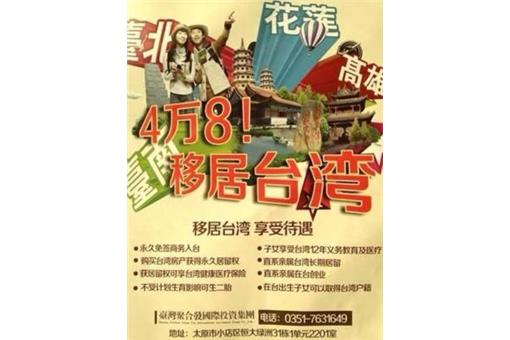 4萬8移居台灣海報