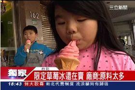 珊)霜淇淋熱量(22.23)
