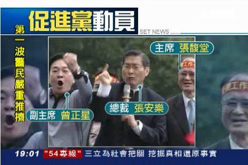 """""""統促黨""""動員 3巨頭到場衝鋒鼓譟"""