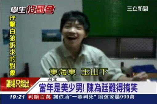 """原來是""""萌""""男! 陳為廷高中影曝光"""
