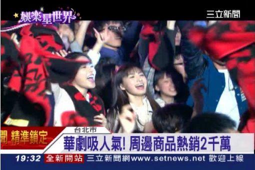"""華劇""""紅不讓"""" 報紙全版特別報導"""
