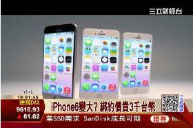 iPhone6漲百元1200