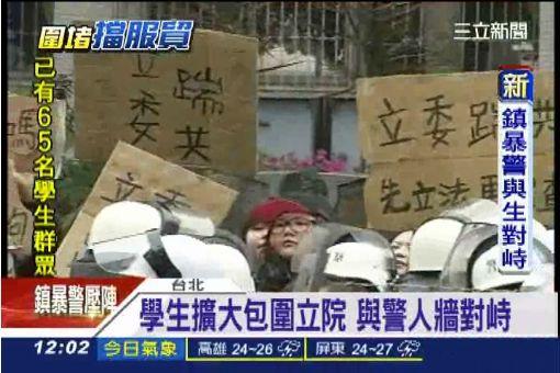 學生擴大包圍立院 與警人牆對峙