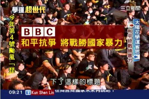 英媒BBC:和平抗爭 終將戰勝暴力