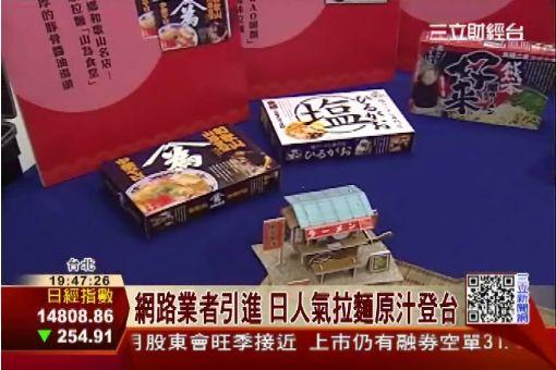 日本七大人氣拉麵! 原汁原味上桌